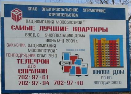 Строительство ведет 'Электростальское управление строительства'